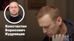 Алексей Навальный выложил аудиозапись разговора с одним из предполагаемых участников его отравления.