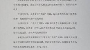 """薄熙来的支持者成立""""至宪党""""通告"""