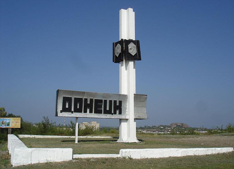 город Донецк, Ростовская область.
