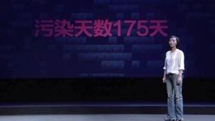 Chaijing film documentaire Qiongding dôme 0103 2015