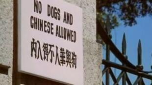 Tấm bảng mang tính kỳ thị được cho là gắn tại một công viên thời thuộc địa ở Thượng Hải.