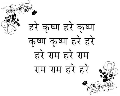 The Hare Krishna mantra in Davanagari script