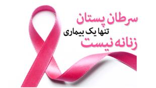 برای شنیدن توضیحات دکتر مسعود میرشاهی، پزشک سرطانشناس در پاریس بر روی تصویر کلیک کنید.