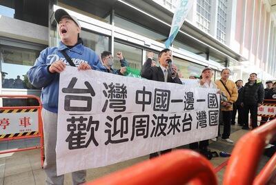 台北、上海城市論壇(雙城論壇)2018年12月20日登場,上海市常務副市長周波19日上午率團抵達台北松山機場,獨派團體在機場外高喊「台灣中國,一邊一國」。
