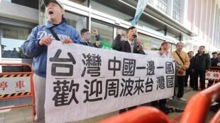台北、上海城市论坛(双城论坛)2018年12月20日登场,上海市常务副市长周波19日上午率团抵达台北松山机场,独派团体在机场外高喊「台湾中国,一边一国」。