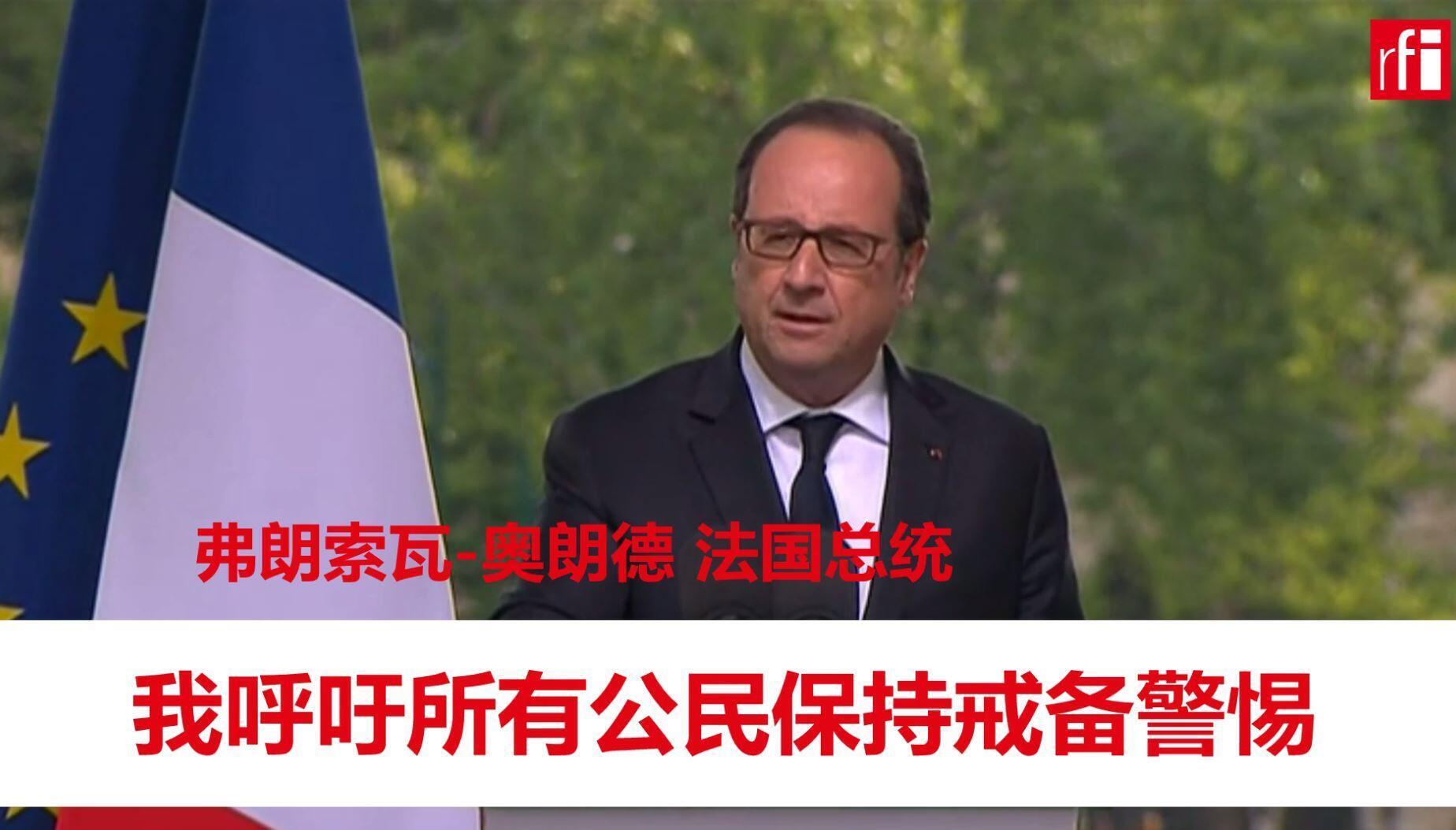 法国总统奥朗德在亚美尼亚种族灭绝纪念日的演讲