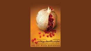 پوستر بیست و یکمین نمایشگاه مطبوعات