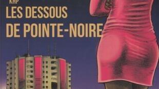 «Les dessous de Pointe-Noire», un BD du Congolais Koutawa Hamed Prislay, alias KHP.