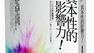 真本性的影响力台湾大写出版社作者 Jerome Kagan