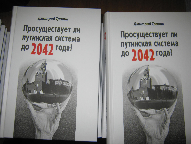Обложка книги Дмитрия Травина «Просуществует ли путинская система до 2042 года?»