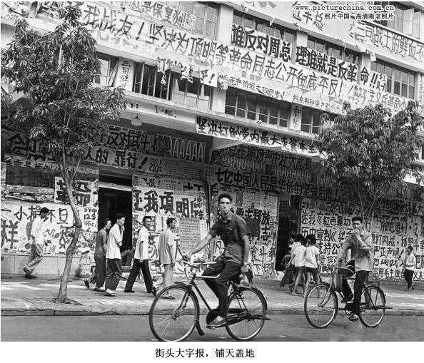中国文革大字报