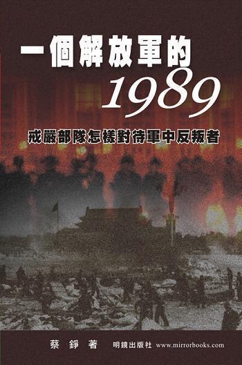 蔡铮的《一个解放军的一九八九:戒严部队怎样对待军中反叛者》