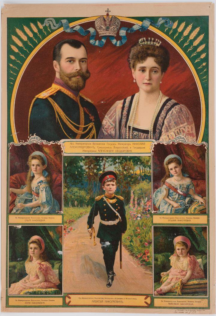 «Царская семья», гравюра, анонимный автор, Москва 1915 г.