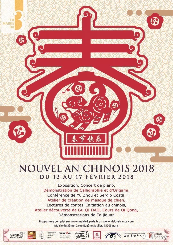 巴黎華人慶祝春節活動