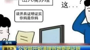 """中国大陆所谓""""奇葩""""证明层出不穷"""