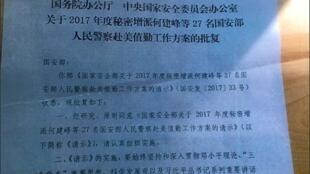 """郭文贵10月5日华盛顿记者会上展示的""""红头文件"""""""