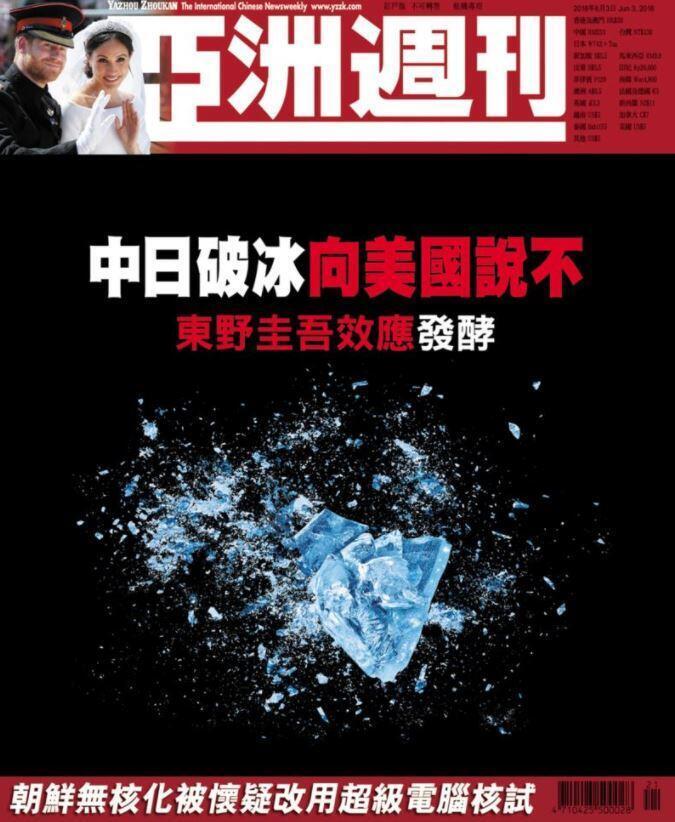亚洲周刊最新封面