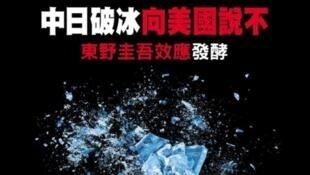 亞洲周刊最新封面