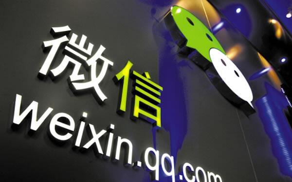 中國微信社交平台