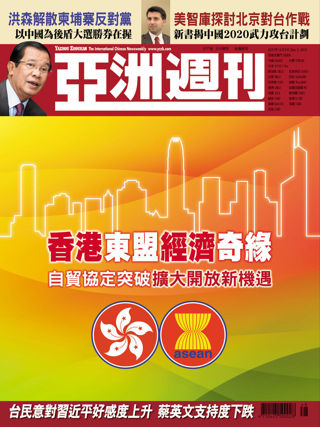 香港与东盟奇缘自贸协定突破扩大开放