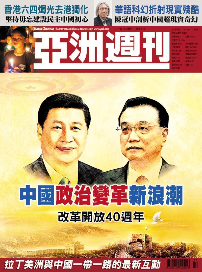 中南海的权力运行机制正发生悄然变革