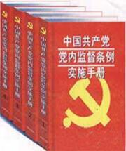 中國收緊對共產黨黨員幹部紀律 提出不準有同黨中央不一致的聲音 中文網絡照片 DR
