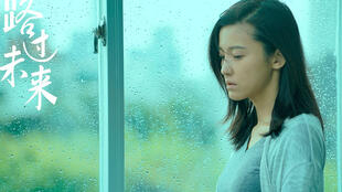 『路過未來』劇照,圖為楊子姍扮演的女主角。