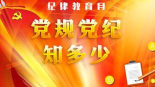 中共拟推出称严超国法的新党纪