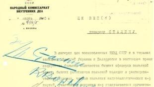 Фрагмент опубликованной докладной записки Берия Сталину с рекомендацией расстрелять пленных поляков.