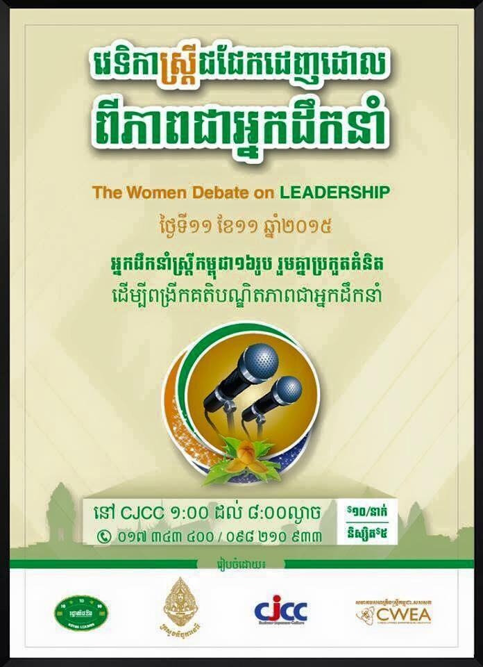វេទិកាស្ត្រីជជែកដេញដោល ពីភាពជាអ្នកដឹកនាំ(The Women Debate on Leadership) ដែលនឹងធ្វើឡើងនៅរសៀលថ្ងៃពុធ ទី១១ វិច្ឆិកា ស្អែកនេះ 