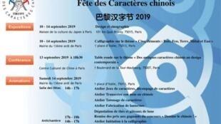 2019巴黎漢字節