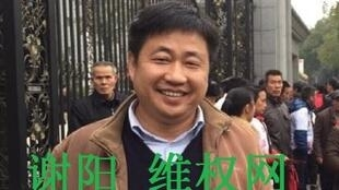 中国律师谢阳