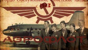 俄罗斯航空公司前身为苏联国家航空AEROFLOT - Soviet Airlines, 建于1923年。
