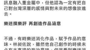 """但文章最後卻加插了""""編者按:香港01一貫立場是反對台獨"""""""