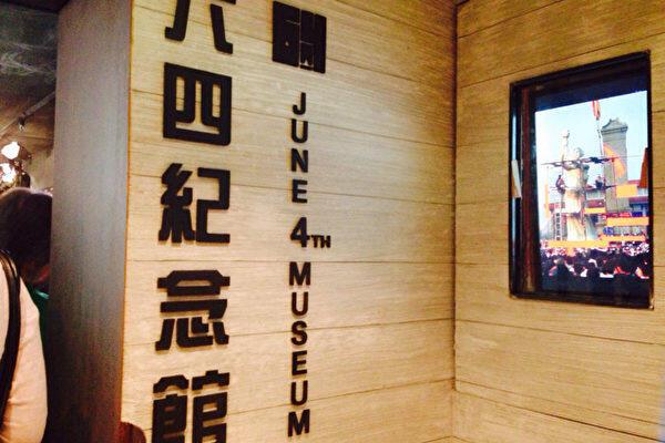 香港六四纪念馆旧址资料照