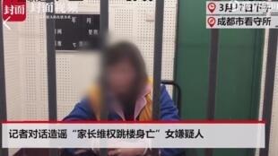 """四川成都七中""""造謠""""家長公開認罪,2019年3月17日。"""