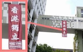 """香港一些校园挂出""""香港独立""""直幡"""