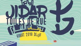 L'affiche du quatrième festival Jidar «Toiles de Rue» qui a eu lieu à Rabat du 16 au 22 avril 2018.