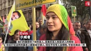 库尔德人在巴黎游行