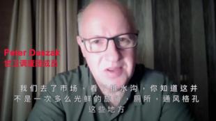 Peter Daszak谈华南海鲜市场,2月5
