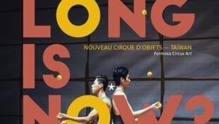 台湾福尔摩沙马戏团于2月14日-17日法国凯布朗利博物馆连演四场。
